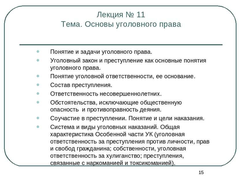 * Лекция № 11 Тема. Основы уголовного права Понятие и задачи уголовного права...