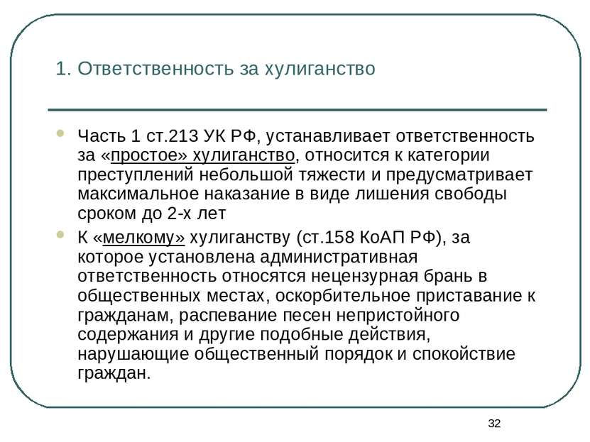 * 1. Ответственность за хулиганство Часть 1 ст.213 УК РФ, устанавливает ответ...