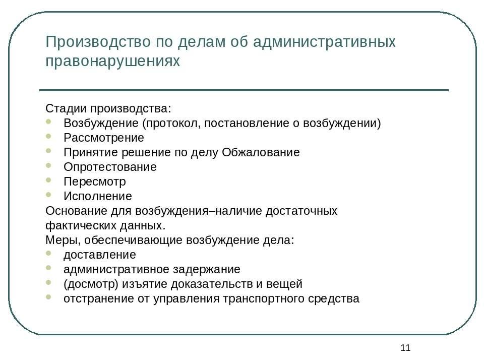 * Производство по делам об административных правонарушениях Стадии производст...