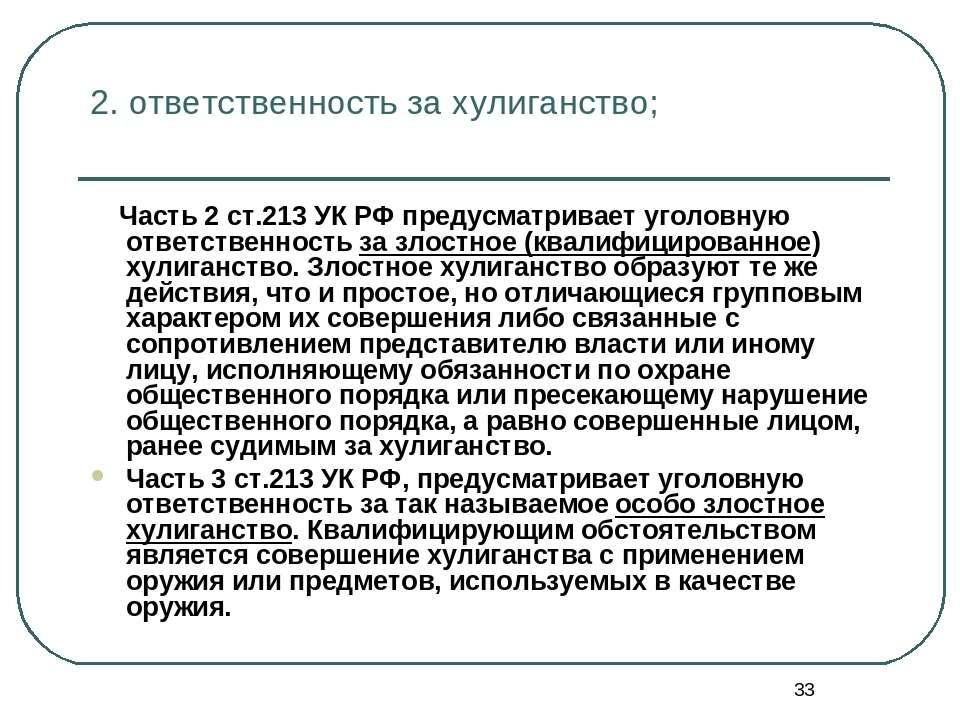 * 2. ответственность за хулиганство; Часть 2 ст.213 УК РФ предусматривает уго...