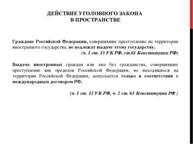 ДЕЙСТВИЕ УГОЛОВНОГО ЗАКОНА В ПРОСТРАНСТВЕ Граждане Российской Федерации, сове...