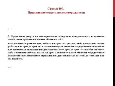 Статья 109. Причинение смерти по неосторожности  ….  2. Причинение смерти п...