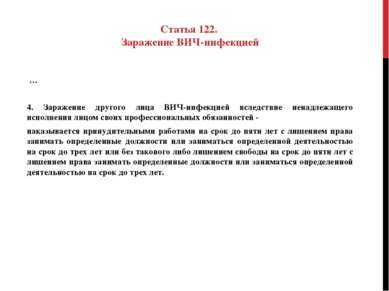 Статья 122. Заражение ВИЧ-инфекцией …  4. Заражение другого лица ВИЧ-инфекц...