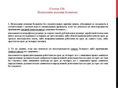 Статья 124. Неоказание помощи больному 1. Неоказание помощи больному без уваж...