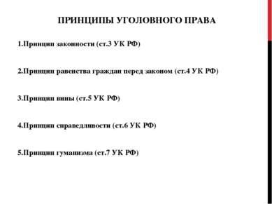 ПРИНЦИПЫ УГОЛОВНОГО ПРАВА 1.Принцип законности (ст.3 УК РФ) 2.Принцип равенст...
