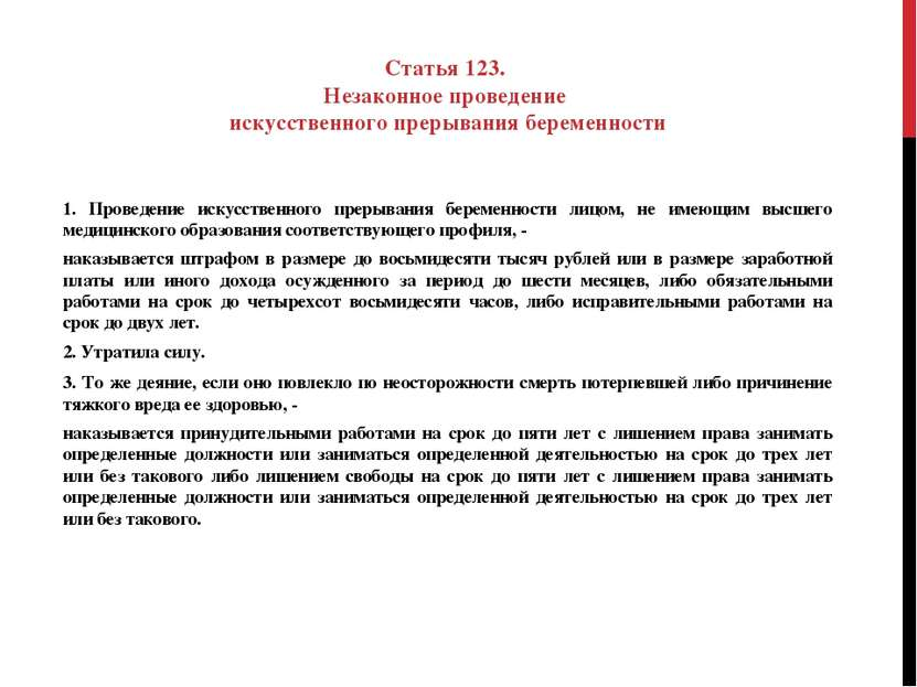 Статья 123. Незаконное проведение искусственного прерывания беременности 1. П...