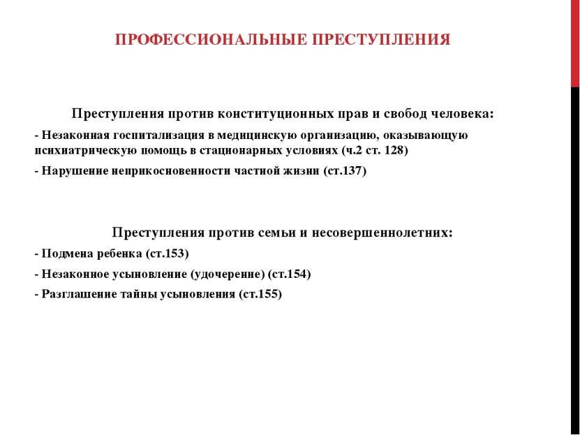 ПРОФЕССИОНАЛЬНЫЕ ПРЕСТУПЛЕНИЯ Преступления против конституционных прав и своб...