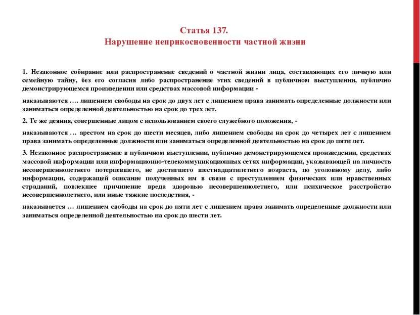 Статья 137. Нарушение неприкосновенности частной жизни 1. Незаконное собирани...