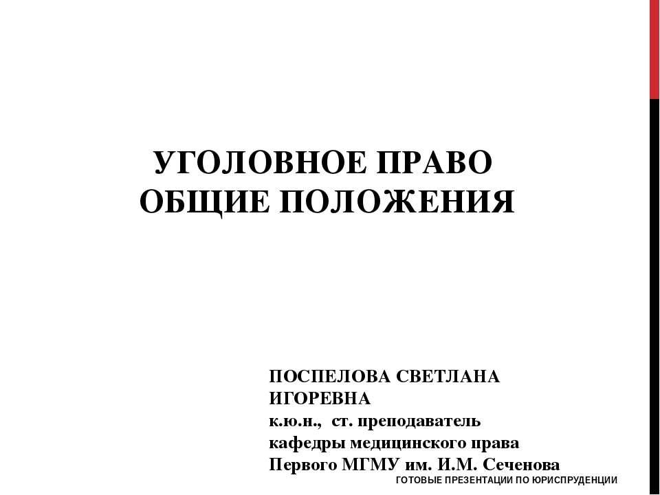 ПОСПЕЛОВА СВЕТЛАНА ИГОРЕВНА к.ю.н., ст. преподаватель кафедры медицинского пр...