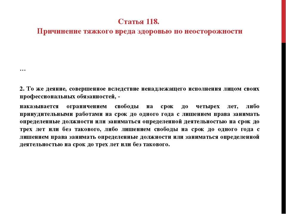 Статья 118. Причинение тяжкого вреда здоровью по неосторожности  …  2. То ...