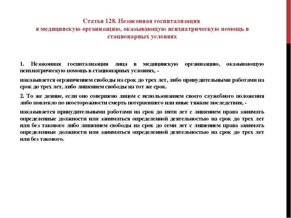 Статья 128. Незаконная госпитализация в медицинскую организацию, оказывающую ...