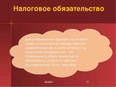 видео Налоговое обязательство урегулированное нормами налогового права относи...