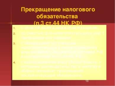 Прекращение налогового обязательства (п.3 ст.44 НК РФ) с уплатой налога налог...