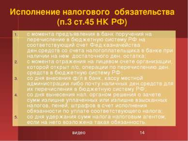 видео Исполнение налогового обязательства (п.3 ст.45 НК РФ) с момента предъяв...
