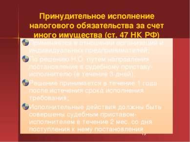 Принудительное исполнение налогового обязательства за счет иного имущества (с...