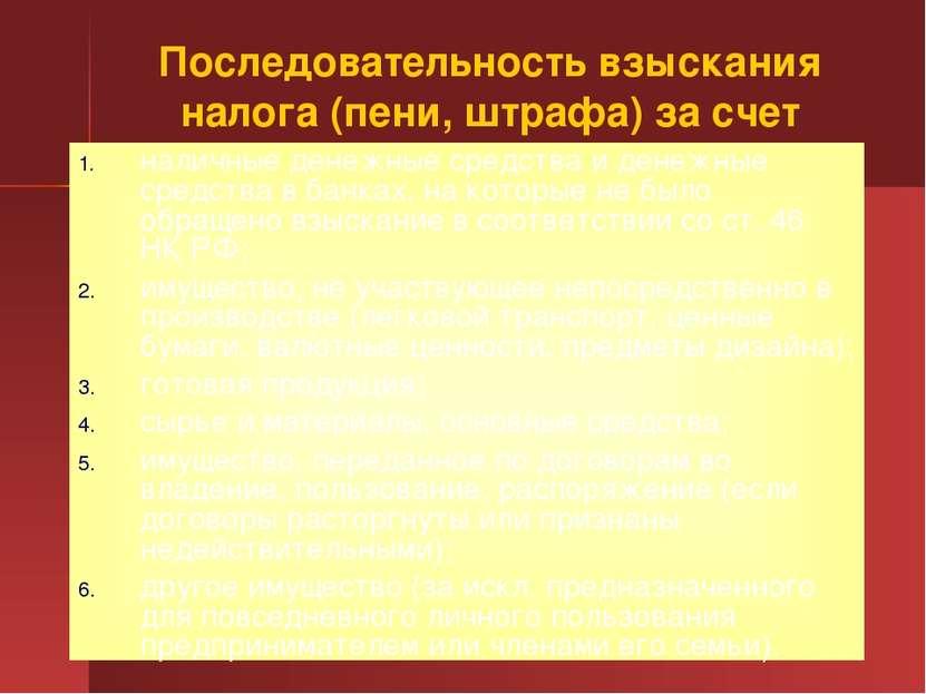 Последовательность взыскания налога (пени, штрафа) за счет имущества (п. 5 ст...