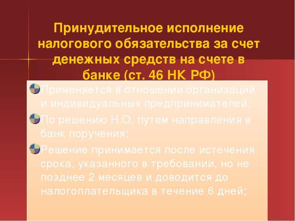 Принудительное исполнение налогового обязательства за счет денежных средств н...