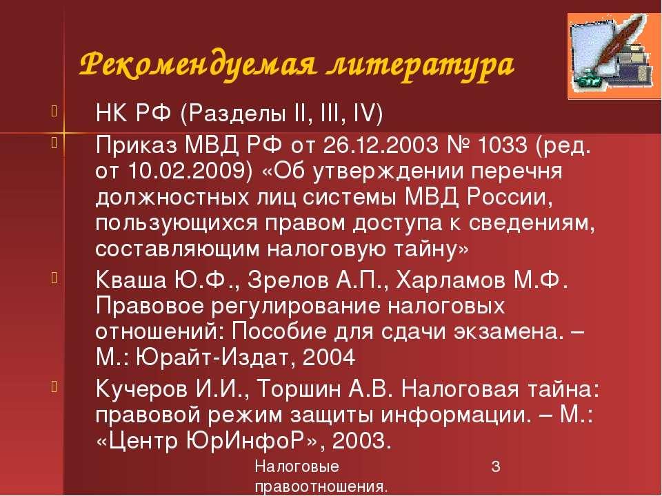 Налоговые правоотношения. Налоговые обязательства Рекомендуемая литература НК...