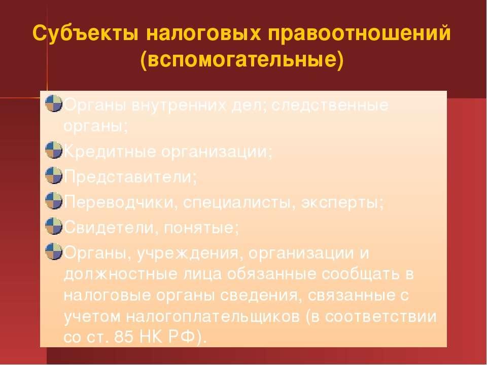Субъекты налоговых правоотношений (вспомогательные) Органы внутренних дел; сл...