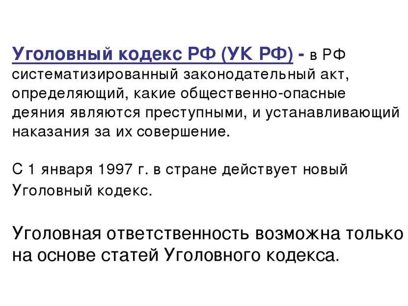 Уголовный кодекс РФ (УК РФ) - в РФ систематизированный законодательный акт, о...