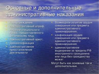 Основные и дополнительные административные наказания Предупреждение, админист...