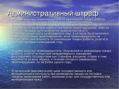 Административный штраф 3) сумме выручки правонарушителя от реализации товара ...