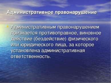 Административное правонарушение Административным правонарушением признается п...