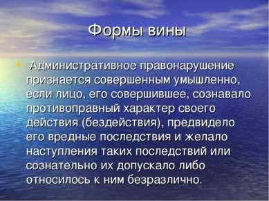 Формы вины Административное правонарушение признается совершенным умышленно,...