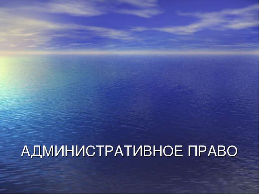 АДМИНИСТРАТИВНОЕ ПРАВО Преподаватель: Налимова Татьяна Юрьевна кафедра: общес...