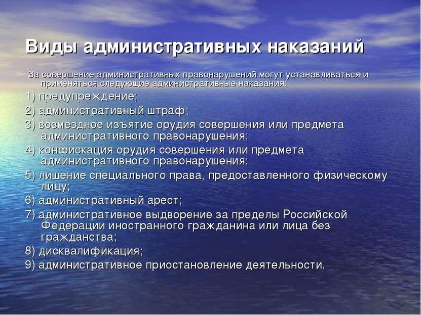 Виды административных наказаний За совершение административных правонарушений...