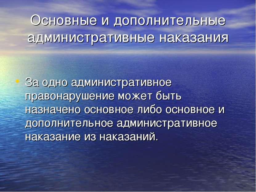 Основные и дополнительные административные наказания За одно административное...