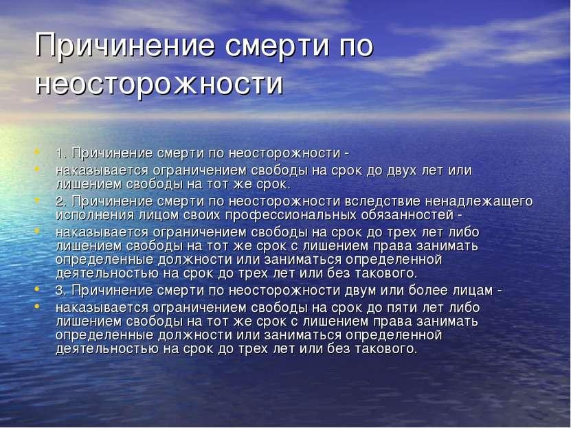 Причинение смерти по неосторожности 1. Причинение смерти по неосторожности - ...
