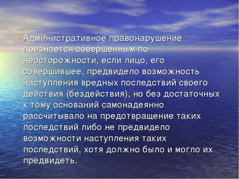 Административное правонарушение признается совершенным по неосторожности, есл...