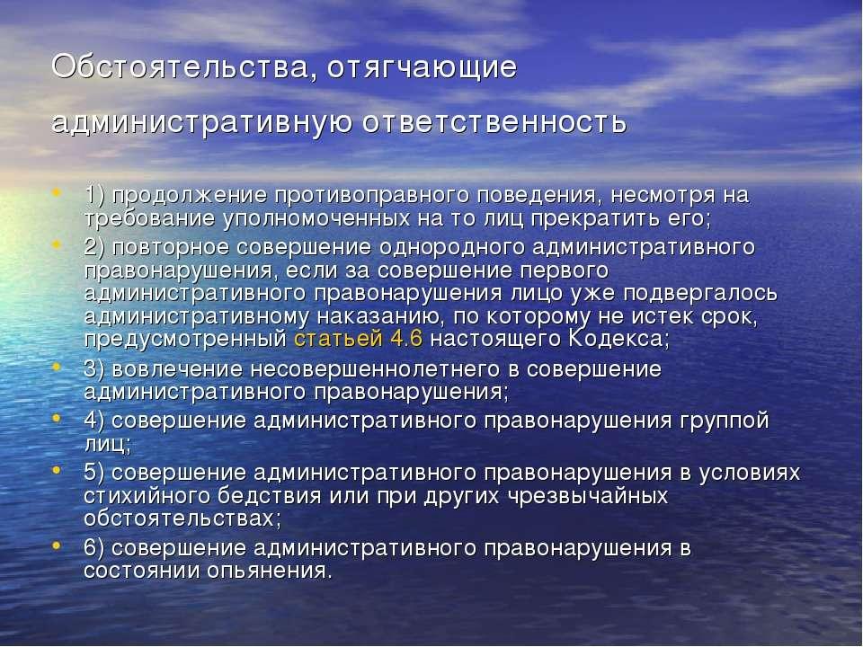 Обстоятельства, отягчающие административную ответственность 1) продолжение пр...