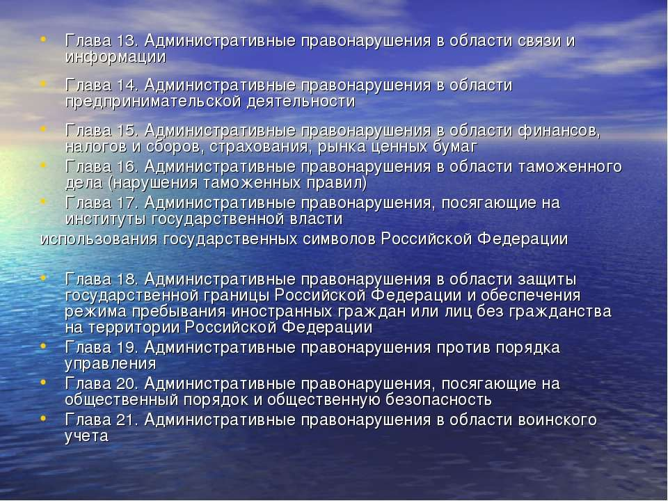 Глава 13. Административные правонарушения в области связи и информации Глава ...