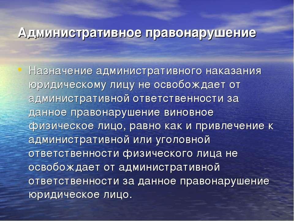 Административное правонарушение Назначение административного наказания юридич...