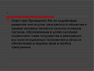 - Совет при Президенте РФ по содействию развитию институтов гражданского обще...