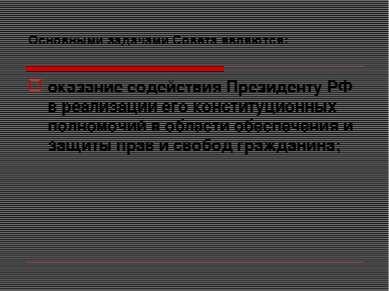 Основными задачами Совета являются: оказание содействия Президенту РФ в реали...