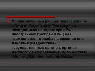 - Уполномоченный рассматривает жалобы граждан Российской Федерации и находящи...