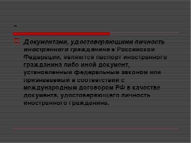 - Документами, удостоверяющими личность иностранного гражданина в Российской ...