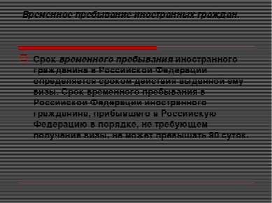 Временное пребывание иностранных граждан. Срок временного пребывания иностран...