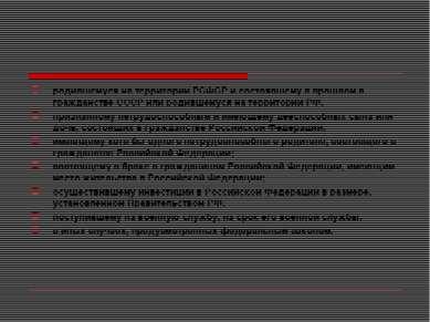 Без учета утвержденной Правительством РФ квоты разрешение на временное прожив...