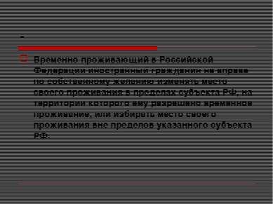 - Временно проживающий в Российской Федерации иностранный гражданин не вправе...