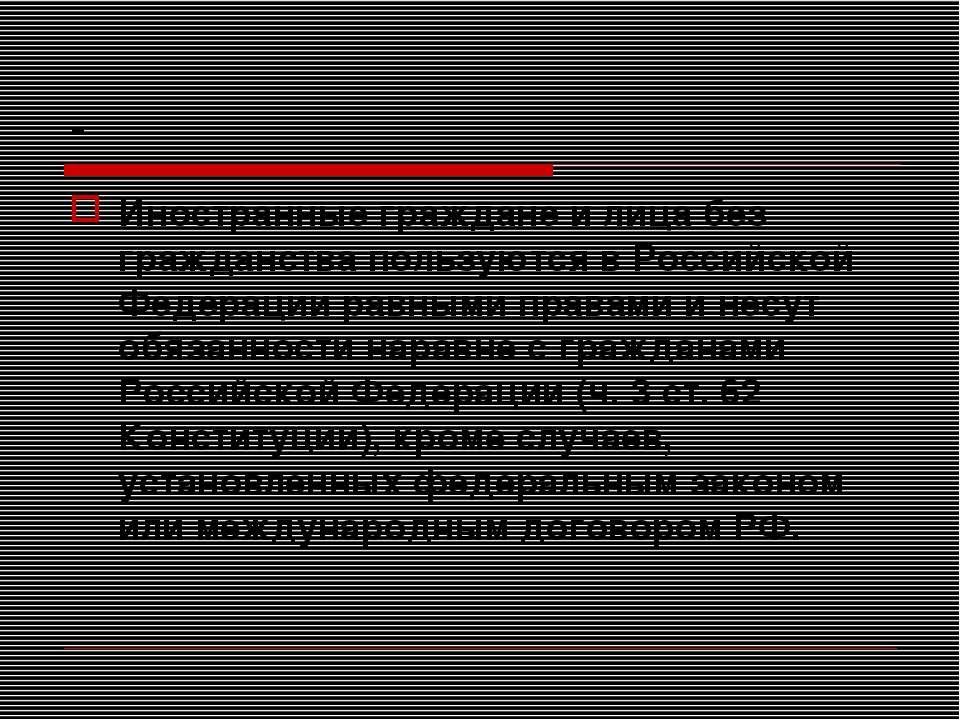 - Иностранные граждане и лица без гражданства пользуются в Российской Федерац...