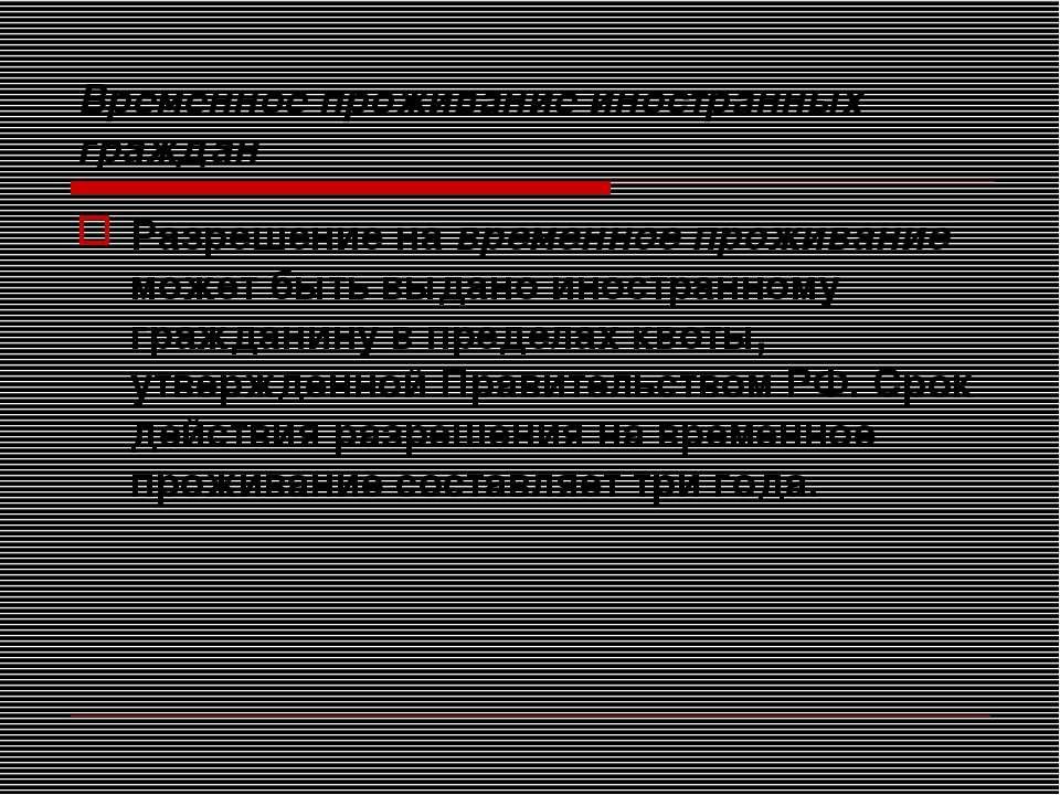 Временное проживание иностранных граждан Разрешение на временное проживание м...