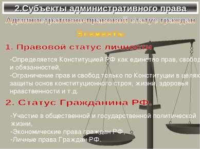 2.Субъекты административного права -Определяется Конституцией РФ как единство...