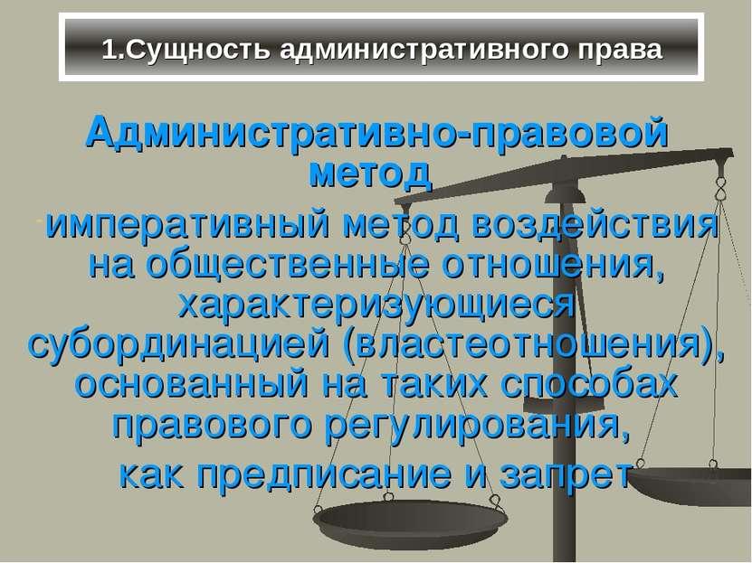 1.Сущность административного права Административно-правовой метод императивны...