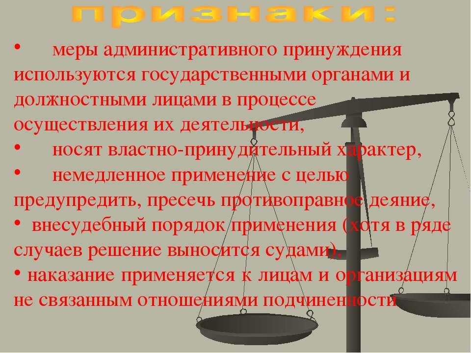 меры административного принуждения используются государственными органами и д...