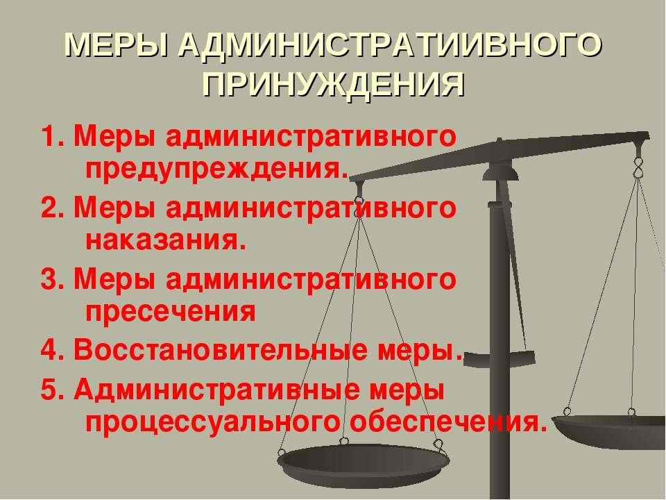 МЕРЫ АДМИНИСТРАТИИВНОГО ПРИНУЖДЕНИЯ 1. Меры административного предупреждения....
