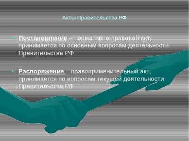 Акты Правительства РФ Постановление – нормативно-правовой акт, принимается по...